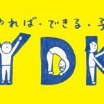 明光義塾 YDK