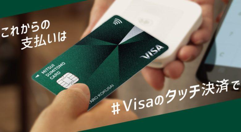 三井住友カードのVisaタッチとiDそれぞれの特徴