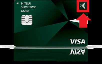Visaタッチが使えるカード