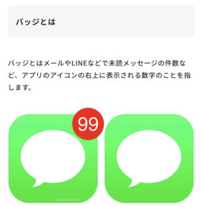 Repro・バッジ表示を活用したアプリの事例