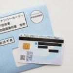 三井住友カード マイナポイント いつ