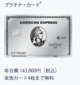 プラチナ・カード アメリカン・エキスプレス